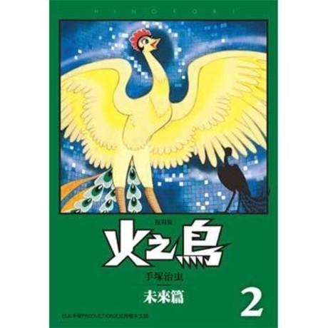 火之鳥 復刻版(2)
