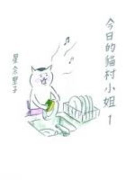 今日的貓村小姐(平裝)