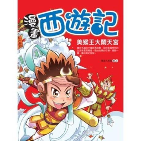 漫畫西遊記:美猴王大鬧天宮