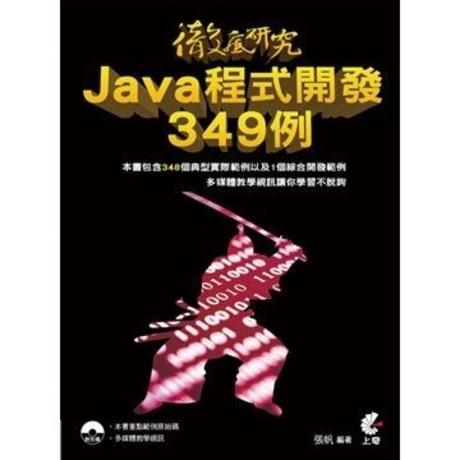 徹底研究 Java 程式開發349例