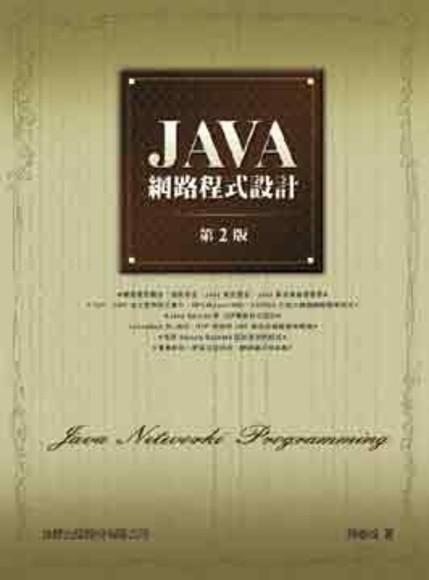 Java網路程式設計 第二版