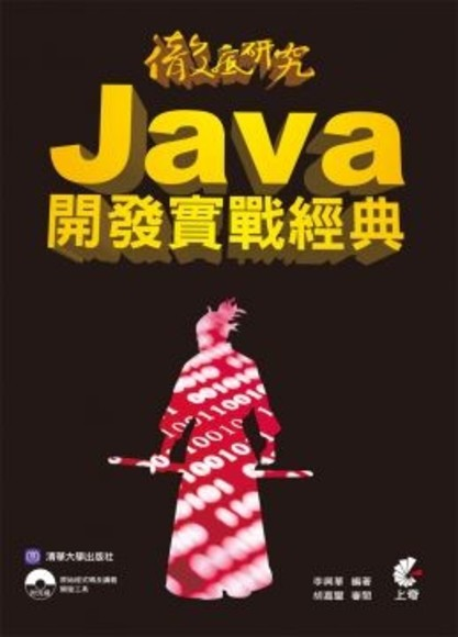 徹底研究 Java 開發實戰經典