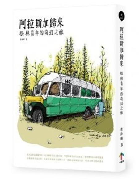 阿拉斯加歸來:松林青年的奇幻之旅