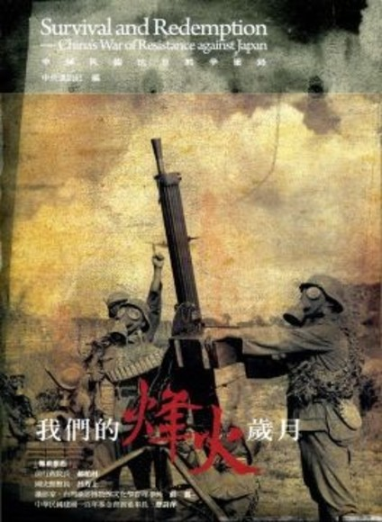 我們的烽火歲月——中華民國抗日戰爭圖錄(平裝)