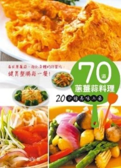 70道蔥薑蒜料理:20分鐘美味上桌