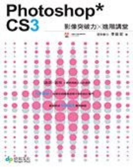 Photoshop CS3 影像突破力╳進階講堂(附DVD)(平裝)