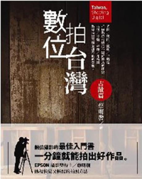 數位拍台灣——古蹟篇(平裝)