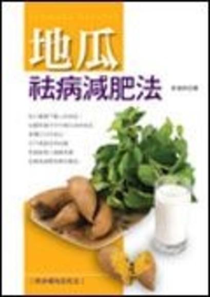 地瓜祛病減肥法(平裝)