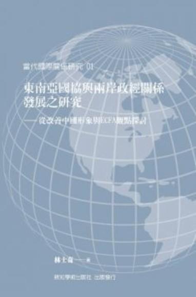 東南亞國協與兩岸政經關係發展之研究:從改善中國形象與ECFA觀點探討