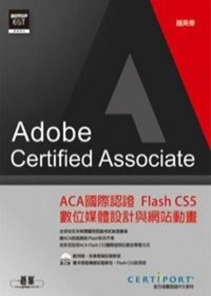 ACA 國際認證--Flash CS5 數位媒體設計與網站動畫(附DVD)(平裝)