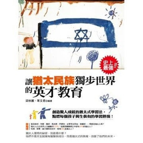 讓猶太民族獨步世界的英才教育(雙色)