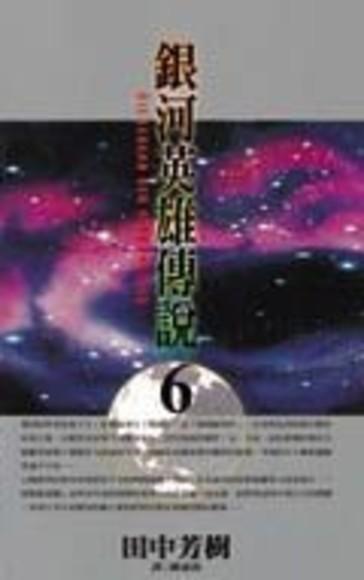 銀河英雄傳說(6)