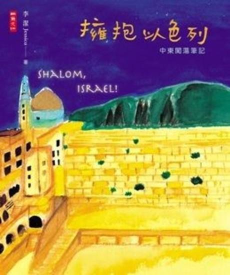擁抱以色列:中東闖蕩筆記