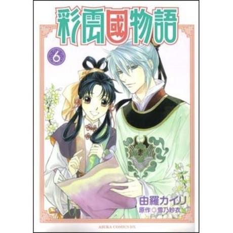 彩雲國物語(6)漫畫版