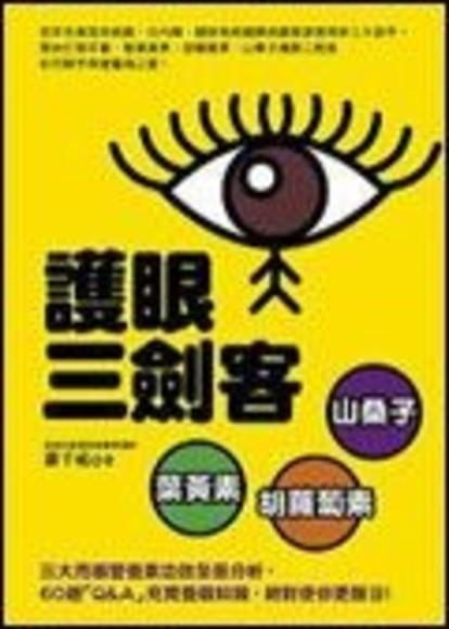護眼三劍客:葉黃素、胡蘿蔔素、山桑子(平裝)