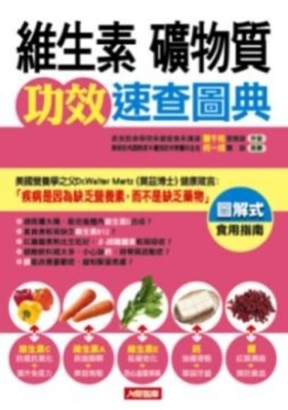 維生素‧礦物質功效速查圖典(平裝)