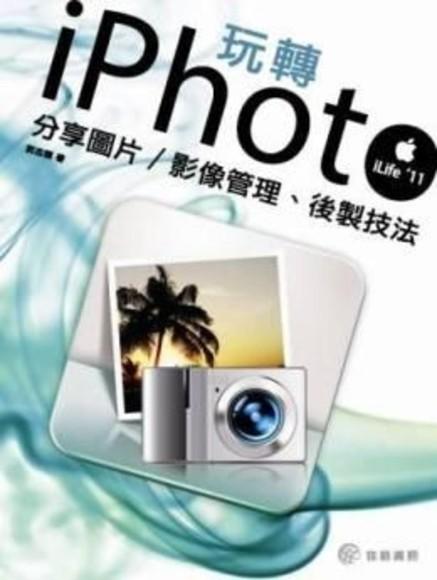 玩轉i Photo!!分享圖片/影像管理、後製技法