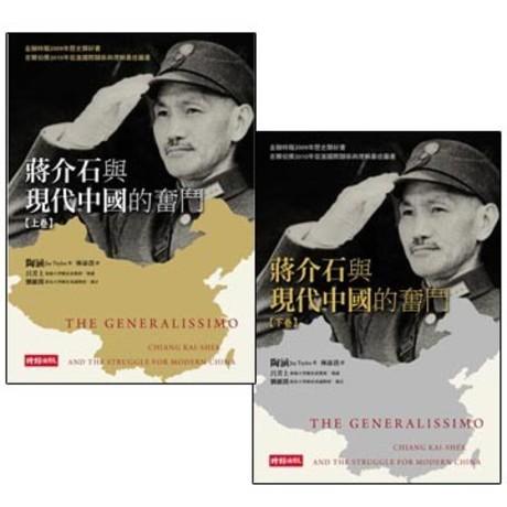 蔣介石與現代中國的奮鬥(上)(下)不分售