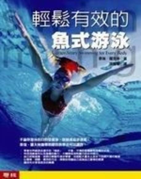 輕鬆有效的魚式游泳(4片DVD)(精裝)