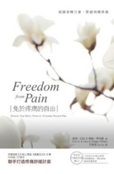 免於疼痛的自由(書+中英文雙CD)發掘身體力量,穿越肉體疼痛