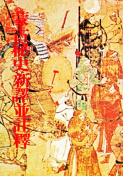 蒙古秘史新釋並註釋(平裝)
