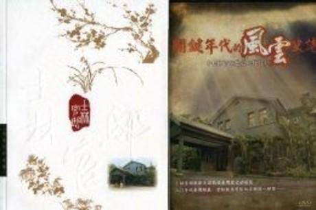 士林官邸:導覽手冊+歷史紀錄片DVD