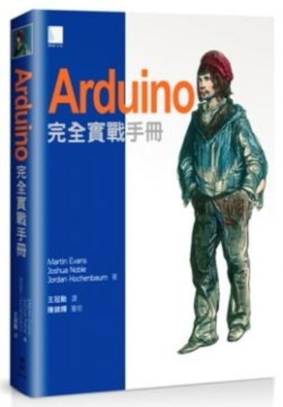 Arduino完全實戰手冊(Arduino in action)