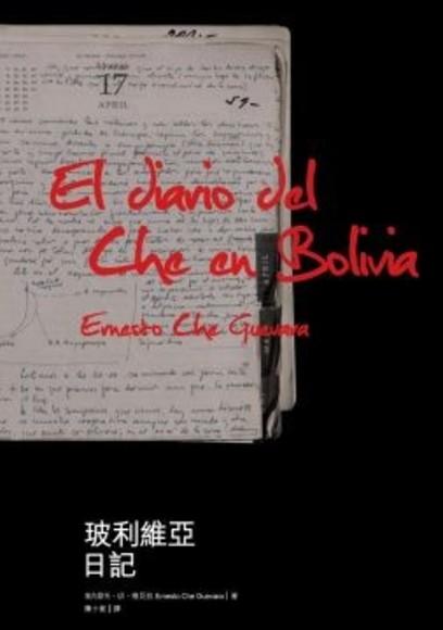 玻利維亞日記(平裝)