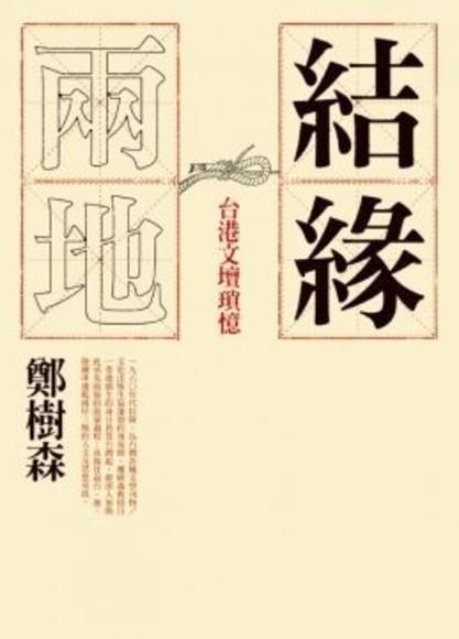 結緣兩地:台港文壇瑣憶