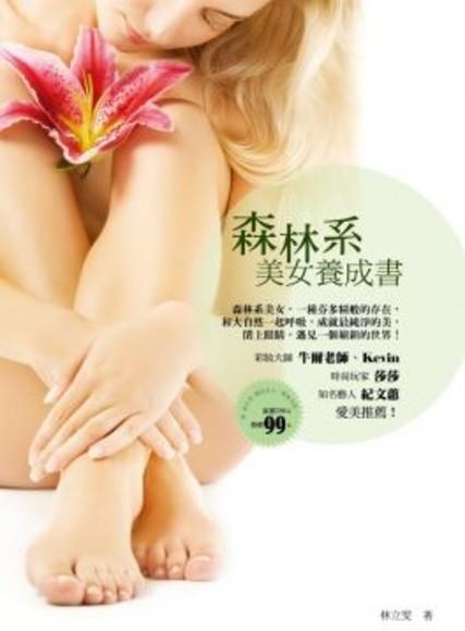 森林系美女養成書-超好用天然化妝及保養品推薦(平裝)