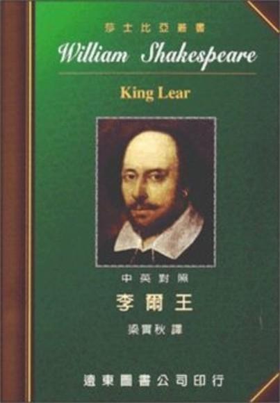 莎士比亞(33)李爾王(中英對照本)平裝