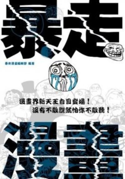 暴走漫畫:漫畫界新天王白目登場!沒有不敢說就怕你不敢聽!