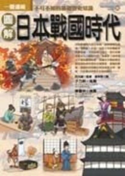 圖解日本戰國時代(平裝)
