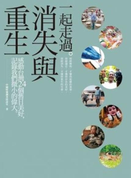 一起走過。消失與重生:感動台灣24個舊日美好,記錄我們微小的偉大