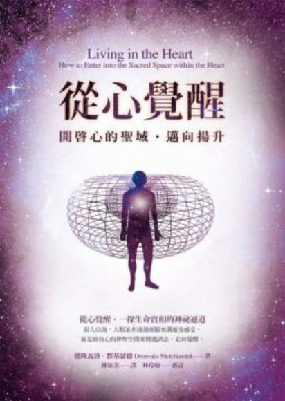 從心覺醒:開啟心的聖域,邁向揚升(附「心的神聖空間」靜心CD)