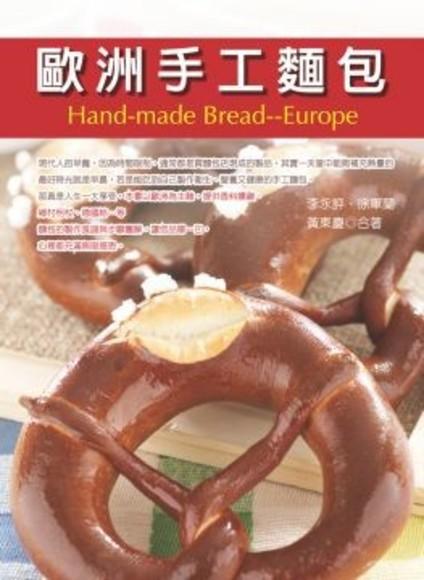 歐洲手工麵包