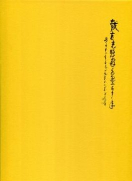 一本初衷:戴武光悠遊水墨五十週年特展(精裝)