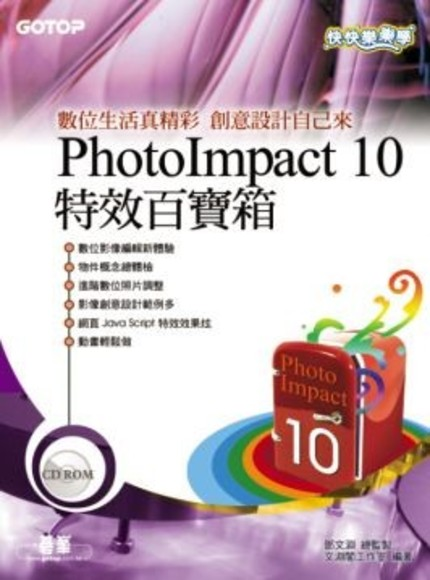 PhotoImpact 10特效百寶箱(平裝)