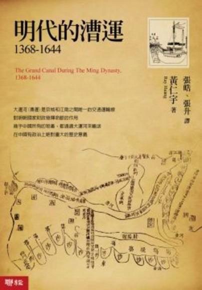 明代的漕運(1368-1644)