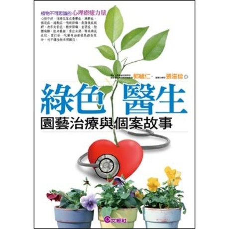 綠色醫生-園藝治療與個案故(平裝)