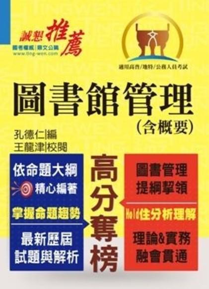 103年高普三四等(高分奪榜)圖書館管理(含概要)(重點速成,考題精解)(2版)
