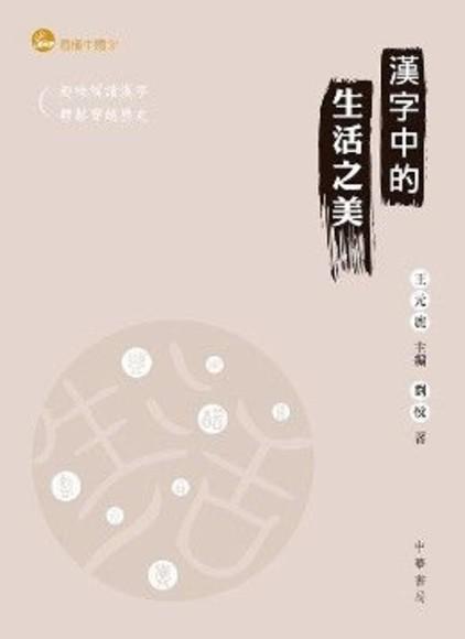 漢字中的生活之美