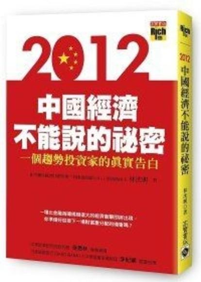2012中國經濟不能說的祕密 - 一個趨勢投資家的真實告白