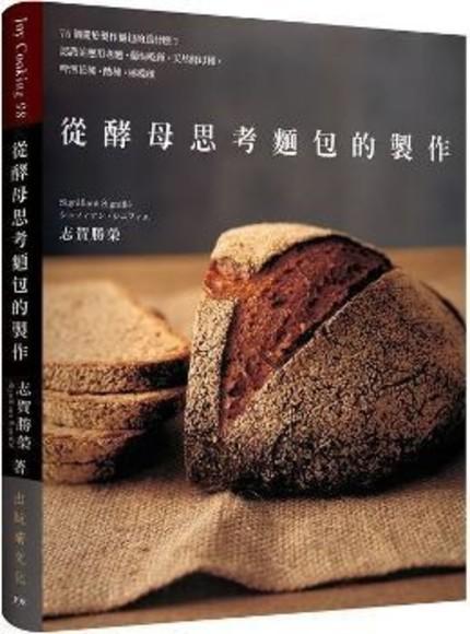 從酵母思考麵包的製作:75個關於製作麵包的為什麼?認識並應用老麵.葡萄乾種.天然酵母種.啤酒花種. 酸種.檸檬種