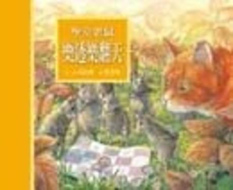 聖堂老鼠樂透樂翻天(特價$199)(精裝)