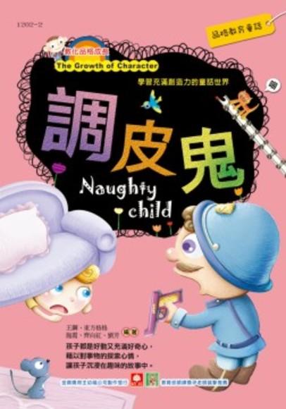 1202-2 品格教育童話-調皮鬼