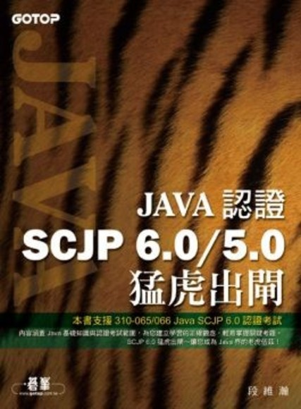Java認證 SCJP 6.0/5.0--猛虎出閘(附CD) (平裝)