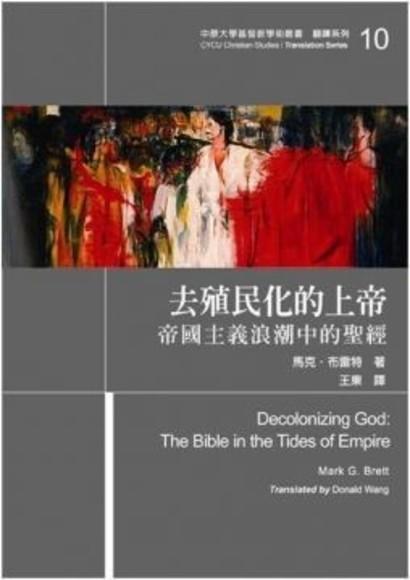 去殖民化的上帝:帝國主義浪潮中的聖經
