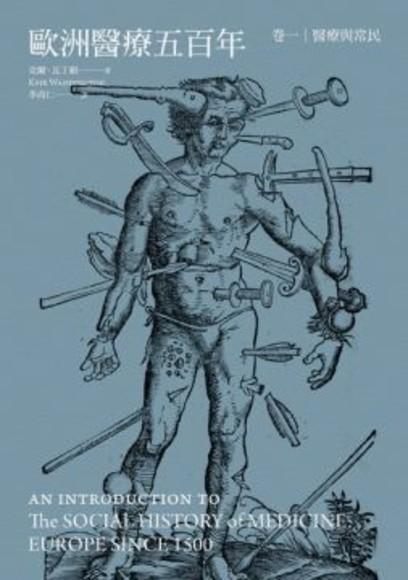 歐洲醫療五百年(卷一)醫療與常民