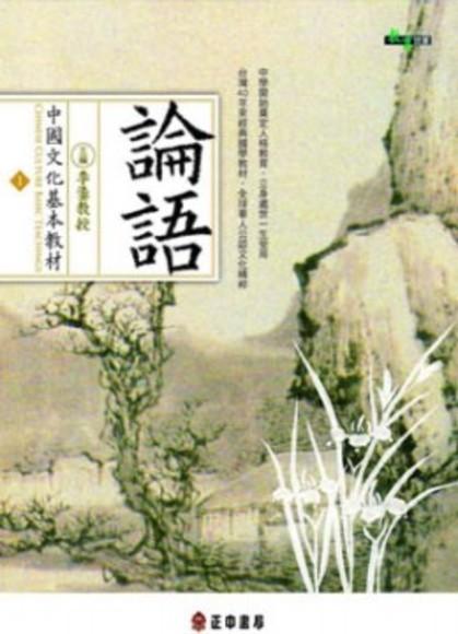 中國文化基本教材-論語(平裝)